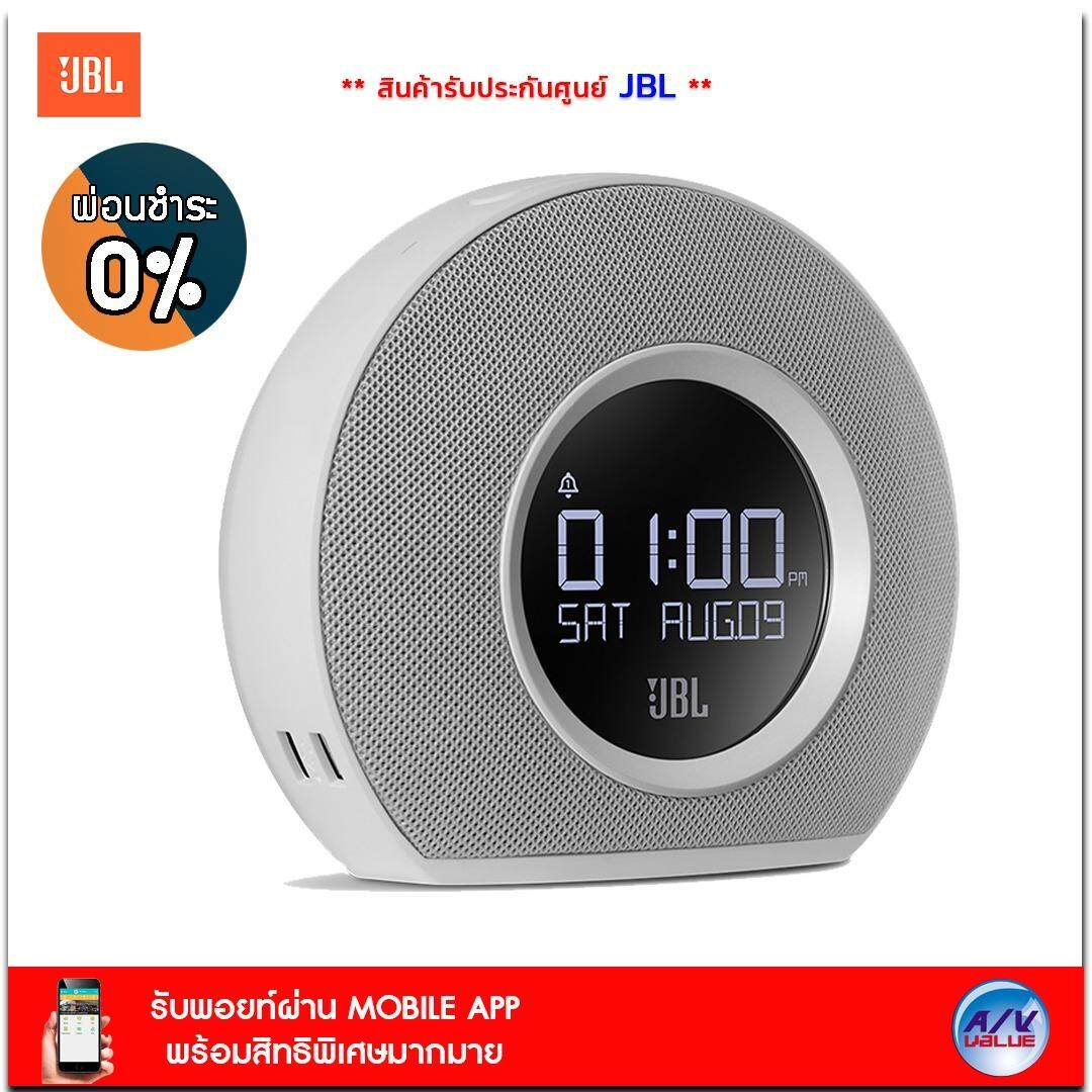 JBL Horizon Speaker Bluetooth, Clock Radio (White)