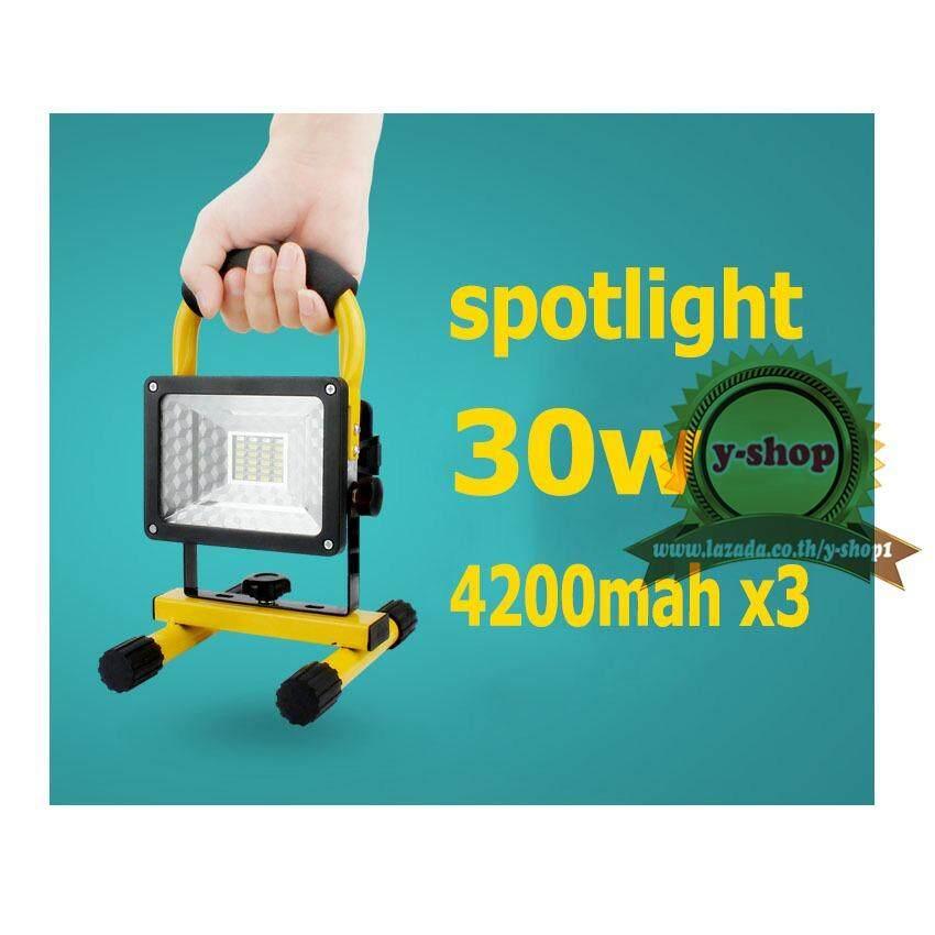Outdoor Flood Light Spotlight Work Light 30w 3 Mode.