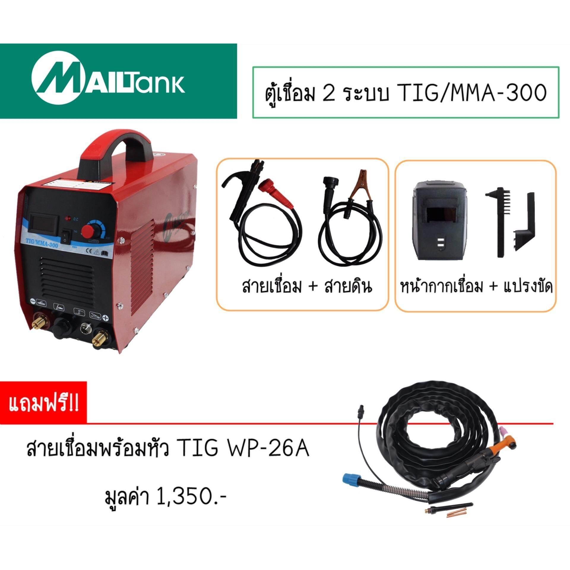 ขาย Mailtank ตู้เชื่อม 2 ระบบ Tig Mma 300 สีแดง แถมฟรี สายเชื่อมพร้อมหัว Tig Wp 26A ราคาถูกที่สุด