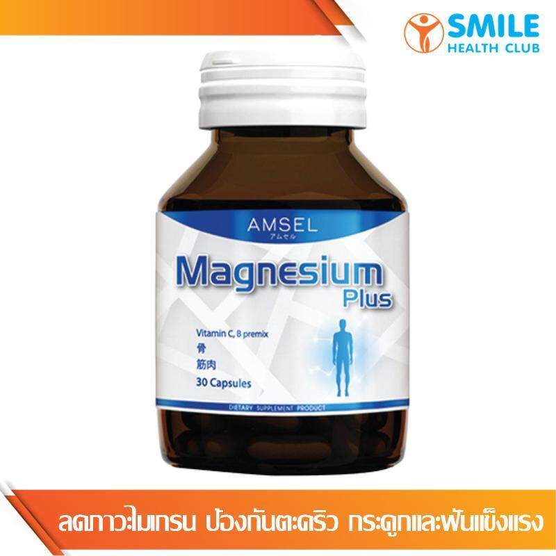 Amsel Magnesium Plus Vitamin C.b 30s 1 Bottle./ แอมเซล แมกนีเซียม พลัส 30 แคปซุล 1 ขวด ลดปวดหัวไมเกรน  ช่วยให้กระดูกและฟันแข็งแรง 1 ขวด.