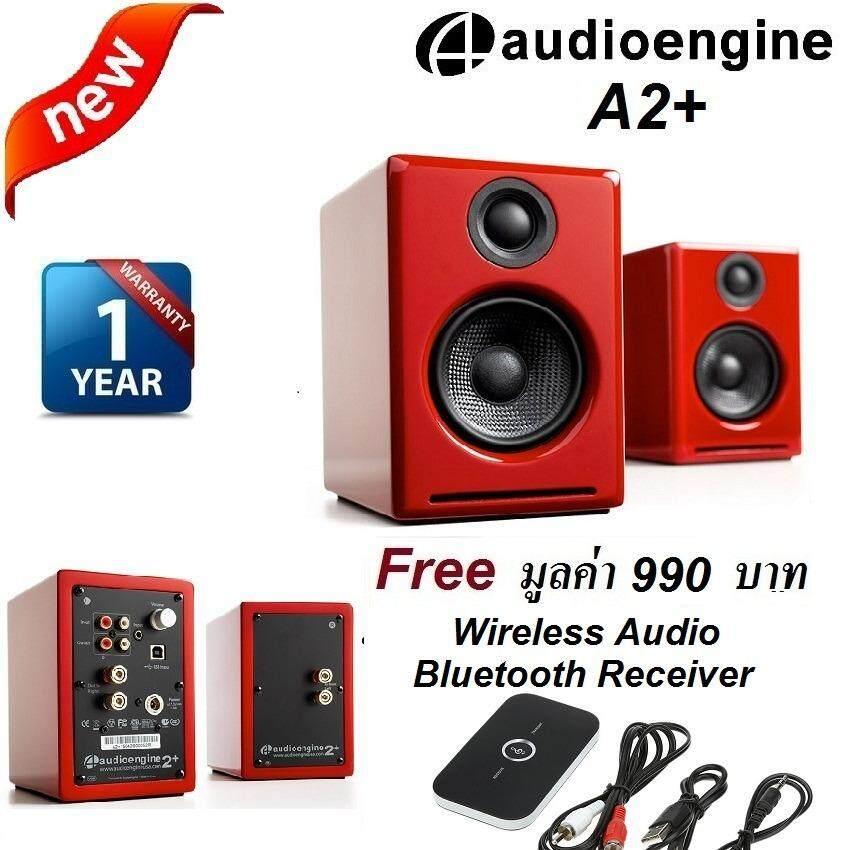 Audioengine A2+ Powered Desktop Speakers (Red) ประกันศูนย์ 1 ปี ฟรี Wireless Audio Receiver Bluetooth มูลค่า 990 บ.