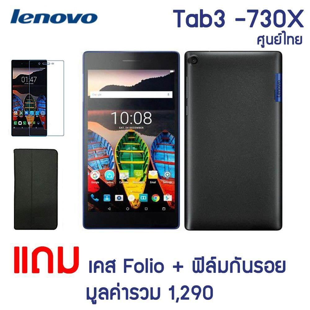 "LenovoTab3 730X 7"" (RAM2GB+ROM16GB) แถม เคส+ฟิล์ม"
