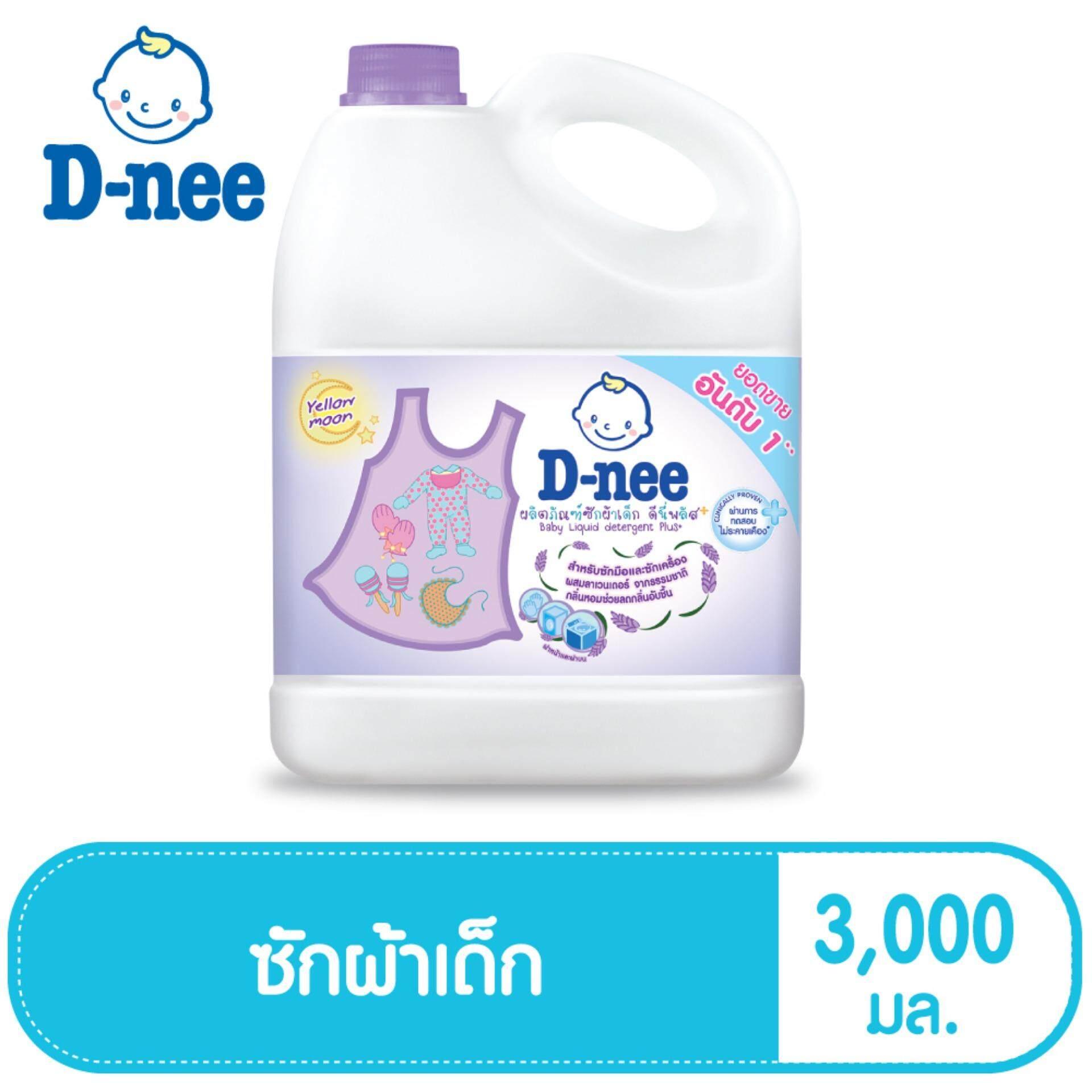 D-Nee น้ำยาซักผ้าเด็ก กลิ่น Yellow Moon แบบแกลลอน ขนาด 3000 มล. By Lazada Retail D-Nee.
