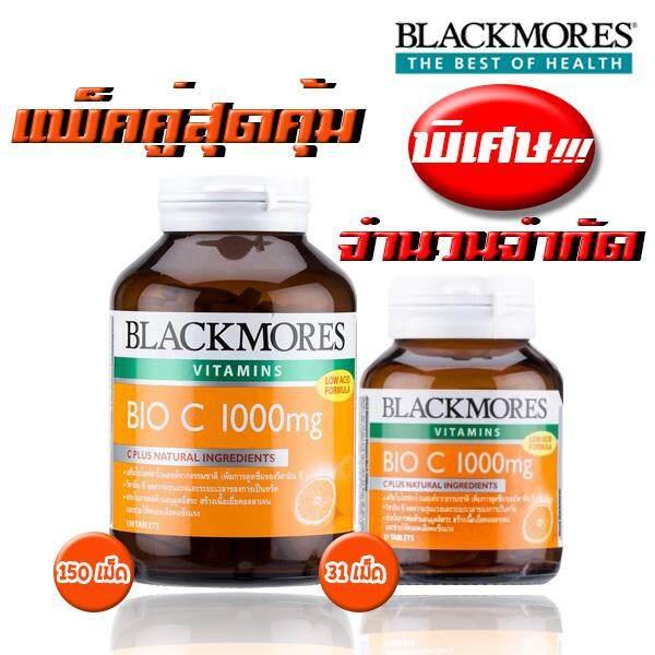 ยี่ห้อไหนดี  เชียงใหม่ ฺBlackmore Bio C 1000 mg - แบล็คมอร์ส ไบโอซี แพ็คคู่สุดคุ้ม 150 เม็ด + 30 เม็ด ถูกสุดๆมีจำนวนจำกัด วิตามินซี เสริมภูมิคุ้มกัน ป้องกันหวัด ภูมิแพ้ ช่วยต่อต้านอนุมูลอิสระ ช่วยให้ผิวกระจ่างใส ช่วยในการสังเคราะห์คอลลาเจน ให้ผิวนุ่มชุ่มชื่น