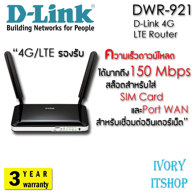 ลดสุดๆ D-Link 4G LTE Router (DWR-921) ขนส่งโดย Kerry Express