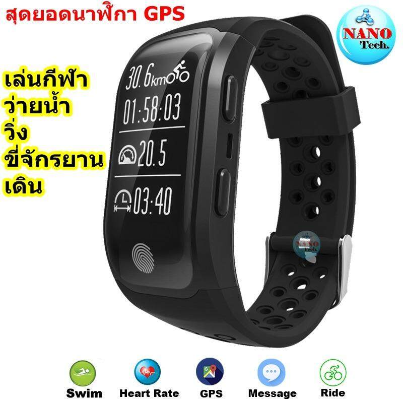 S908 Smart Wristbands Fitness Bracelet GPS Smartband Heart Rate Tracker Smart Watch IP68 Waterproof Men Sport Monitor Climbing