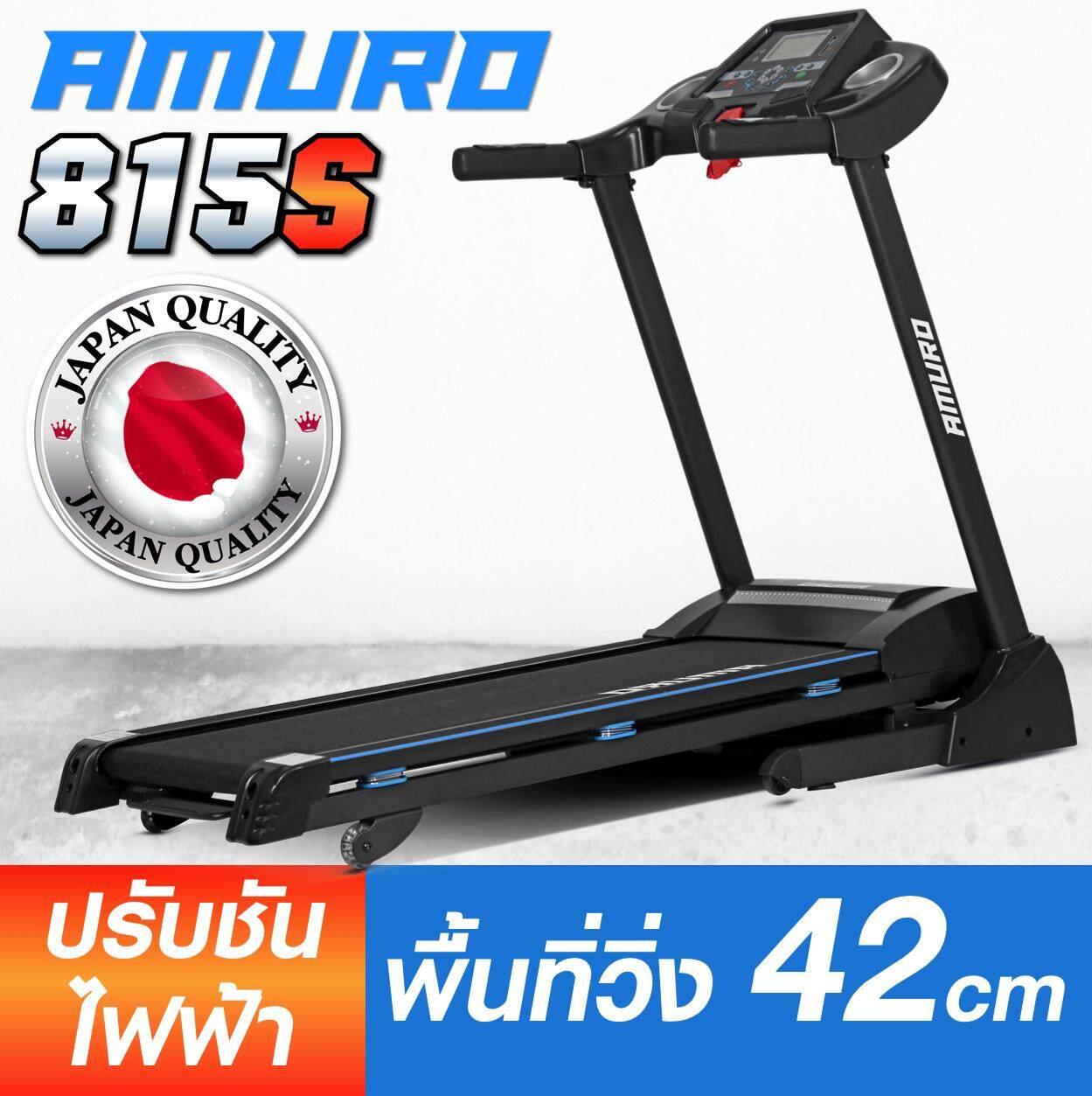 ขายดีมาก! AMURO ลู่วิ่งไฟฟ้า 2.5 แรงม้า AUTO ปรับไฟฟ้า 15 ระดับ พับเก็บได้ ประหยัดพื้นที่ พร้อมตัวซับแรงกระแทก 6 จุด JAPAN Quality (รุ่น 815S)
