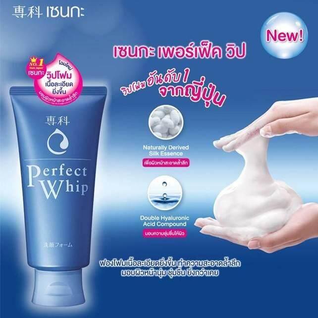 Shiseido (senka) Perfect Whip โฟมล้างหน้า เนื้อวิปครีม จากญี่ปุ่น 120 กรัม (senka คือแบรนด์ในเครือของ Shiseido).