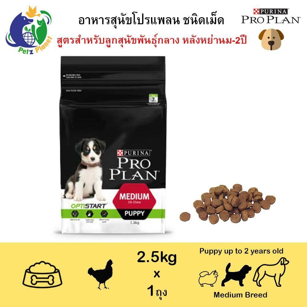 Proplan OPTISTART for MEDIUM PUPPY โปรแพลน สูตรลูกสุนัขพันธุ์กลาง สูตรออพ