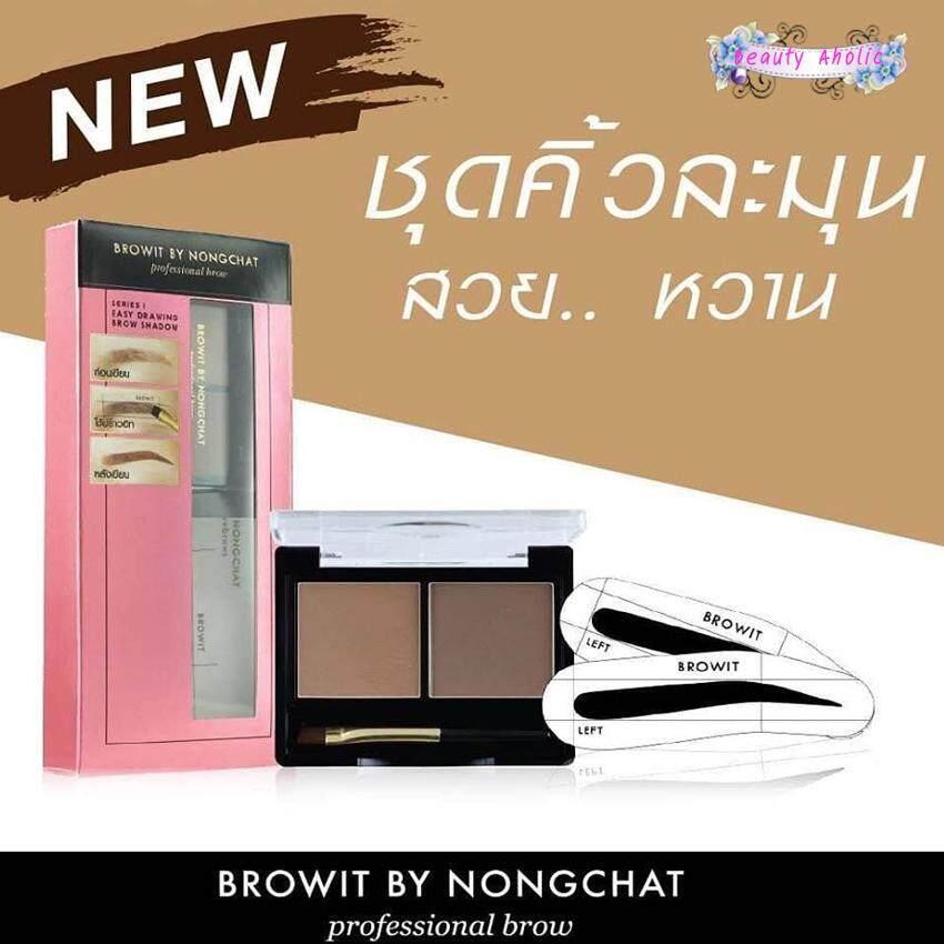 Browit By Nongchat Easy Drawing Brow Shadow Series 1 ชุดเขียนคิ้วแบบฝุ่น เนื้อละมุน โดยน้องฉัตร แถมฟรี!!! บล็อคคิ้ว (1 ชุด).