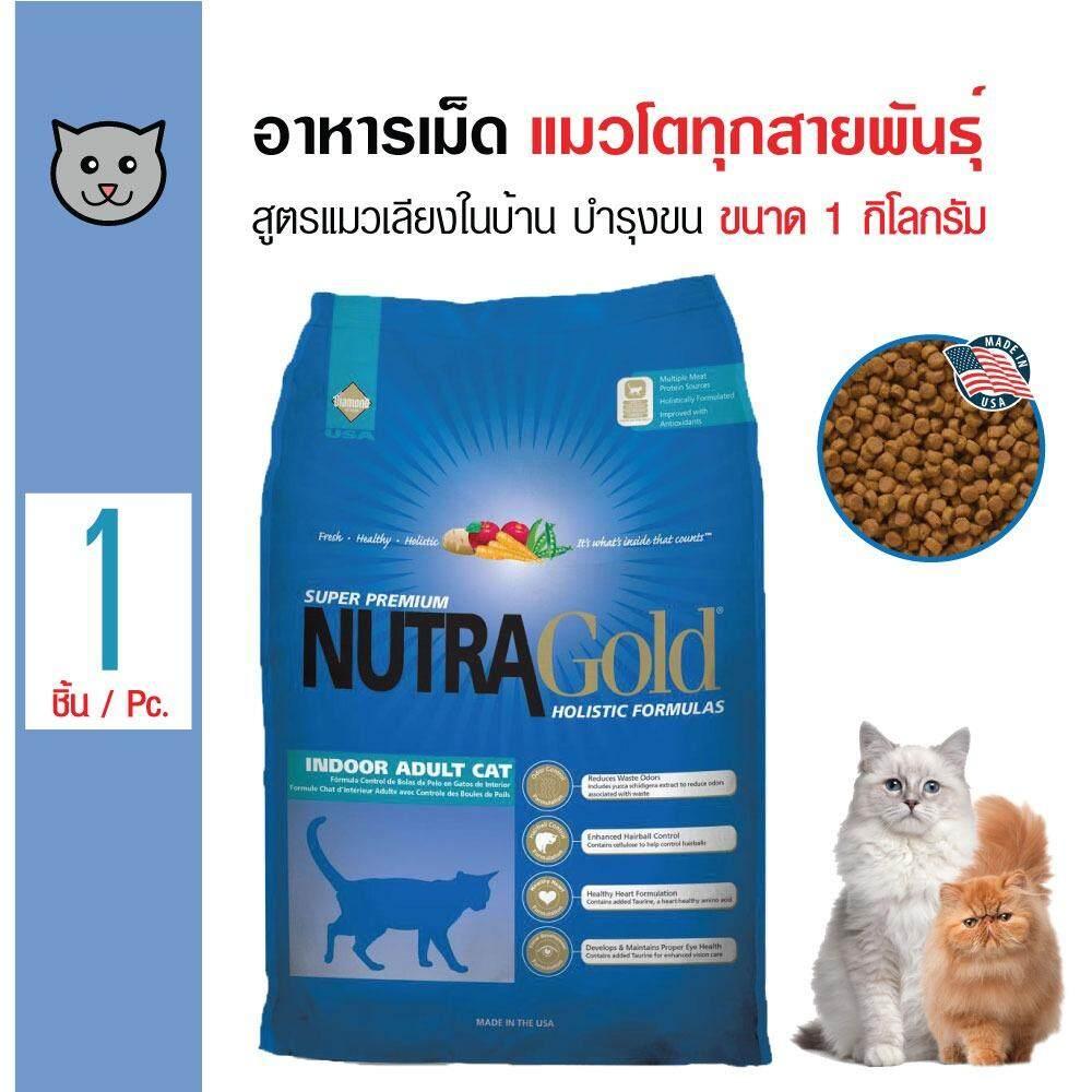 ขาย Nutragold อาหารเม็ด สูตร Indoor แมวโตเลี้ยงในบ้าน ป้องกันก้อนขน บำรุงขน สำหรับแมวโตทุกสายพันธุ์ นาด 1 กิโลกรัม ถูก กรุงเทพมหานคร