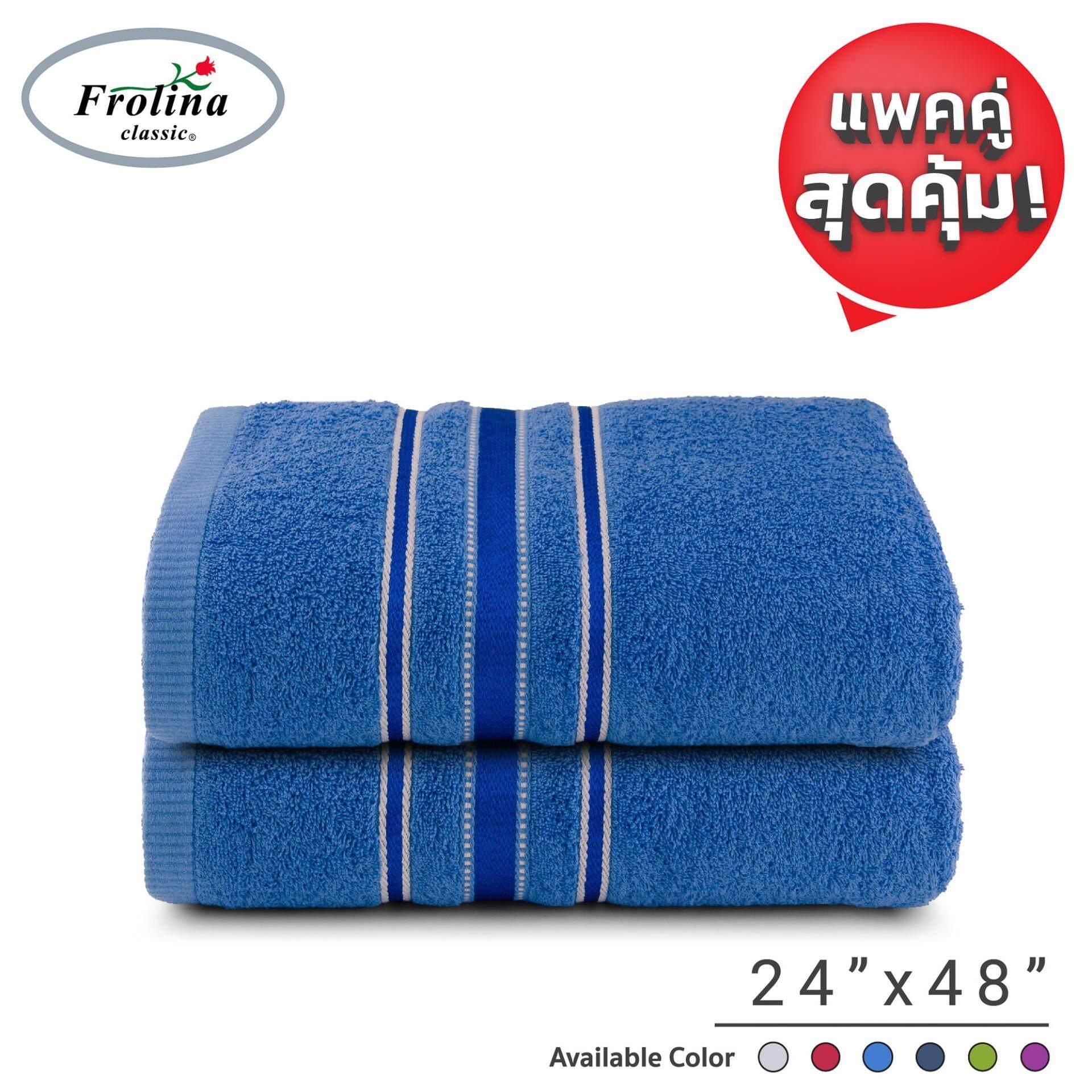 Frolina  ผ้าขนหนูเช็ดตัวสำหรับเด็ก ขนาด  24x48 นิ้ว Set 2 ผืน รุ่น Solid03