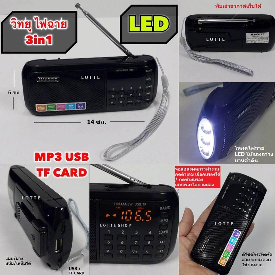 Hn 3in1 วิทยุ ไฟฉาย + ช่องเล่นเพลง Usb Tf Card มีเสาอากาศ พร้อมจอ แสดงตัวเลข เลือกเพลงได้ ฯ ชาร์จได้ Multi-Radio Player (สีดำ) By Lotte Shop.