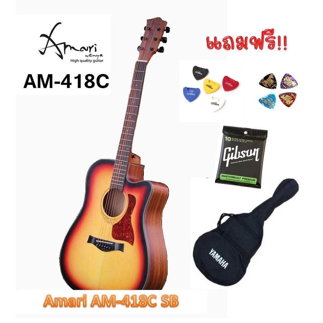 ขาย กีต้าร์โปร่ง Amari By Enya Am 418C สีซันเบิส ชมรีวิว แถมฟรี กระเป๋ากีต้าร์yamaha ที่เก็บปิ๊กกีต้าร์ คาโป้ สายกีตาร์อีก 1 ชุด Gibson Usa ปิ๊ค Fender 2 อัน ปิ๊คการ์ด มูลค่ารวม 1 200 บาท เป็นต้นฉบับ