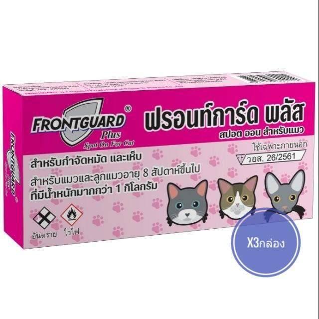 Frontguard Plus ฟรอนท์การ์ดพลัส แมว 3 กล่อง ยากำจัดหมัด และไข่หมัด น้ำหนัก1kg By Kung Pet Shop.