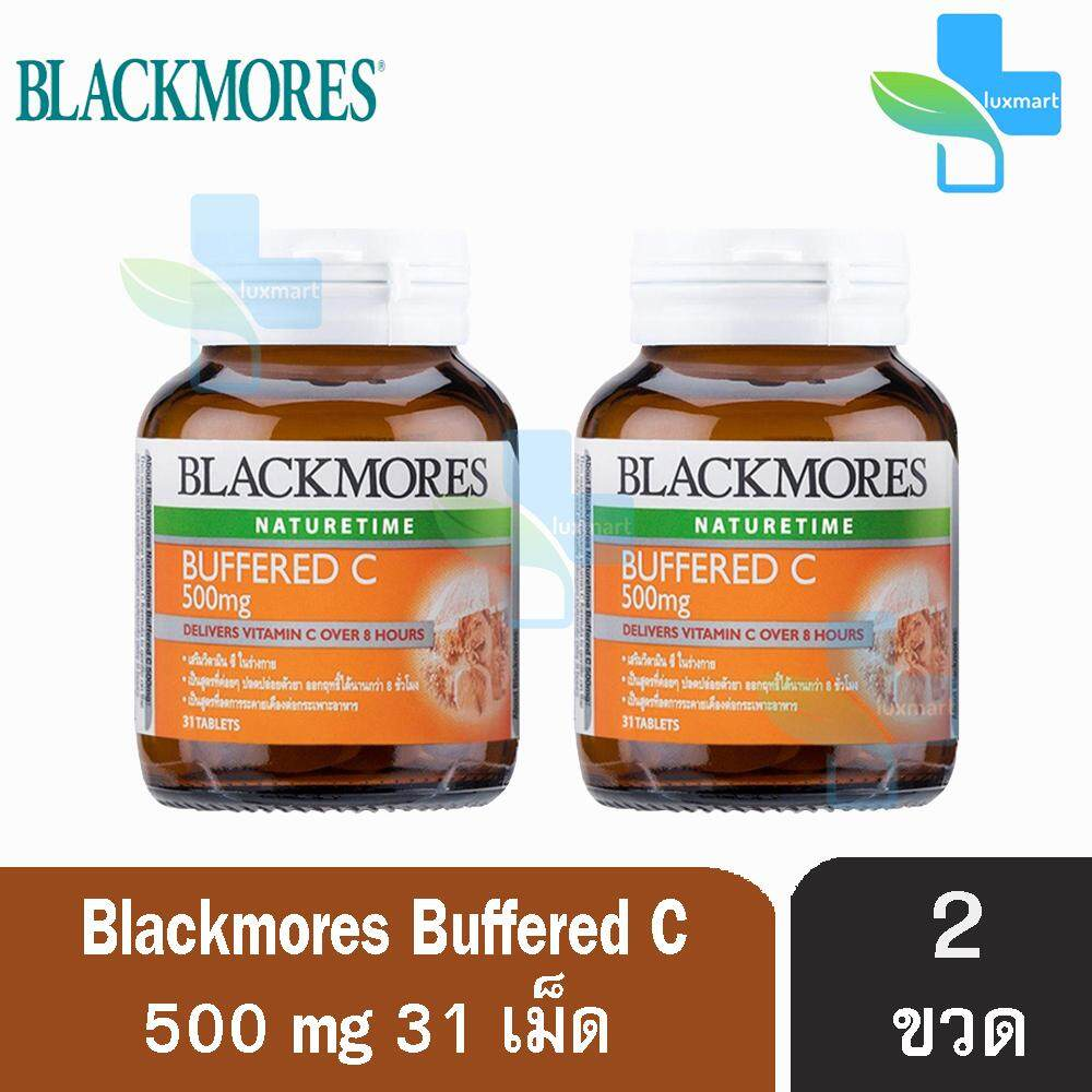 พระนครศรีอยุธยา Blackmores Buffered C 500 mg แบลคมอร์ส บัฟเฟอร์ ซี 31 เม็ด [2 ขวด]