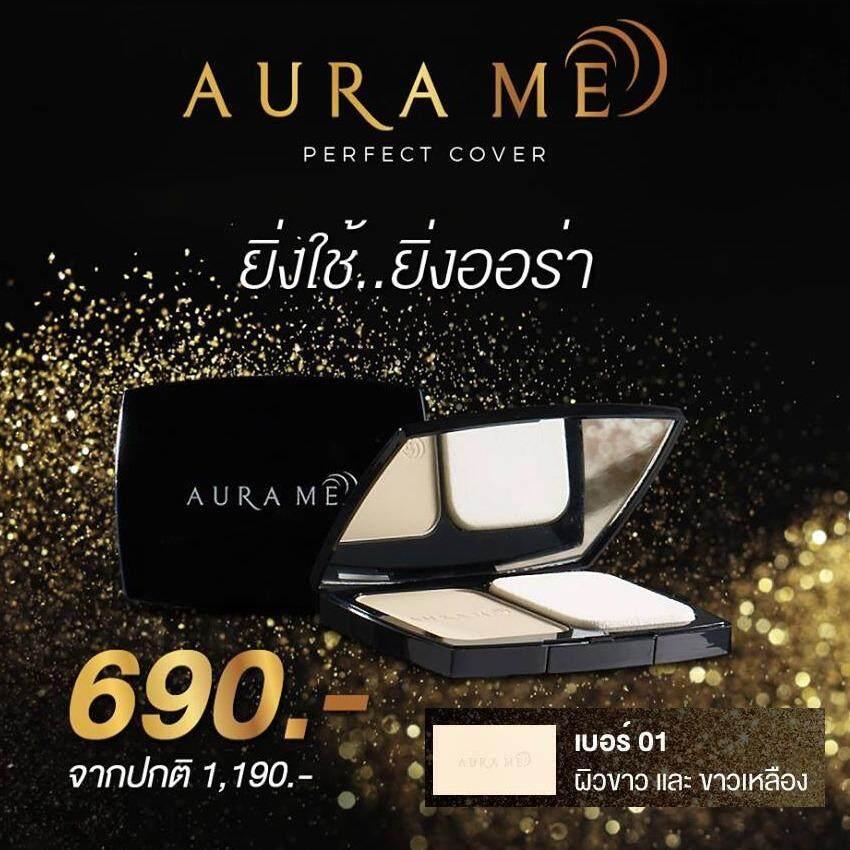 ราคา Aura Me Perfect Cover Spf 30 Pa ออร่า มี เพอร์เฟค คัพเวอร์ แป้งกันน้ำผสมรองพื้น เนื้อบางเบา ปกปิดเนียนกริบ ยิ่งใช้ยิ่ง ออร่า เบอร์ 1 ผิวขาว ขนาด 13 กรัม X 1 กล่อง ราคาถูกที่สุด