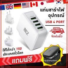 หัวแปลงปลั๊กไฟ USB 4 Ports หัวชาร์จมือถือ สำหรับเดินทางท่องเที่ยว BEZ หัวชาร์จ Charger ที่ชาร์จแท็บเล็ต ไอโฟน ซัมซุง 22W/5V 4.4A พร้อมกระเป๋าเก็บอุปกรณ์ สำหรับการเดินทางต่างประเทศ