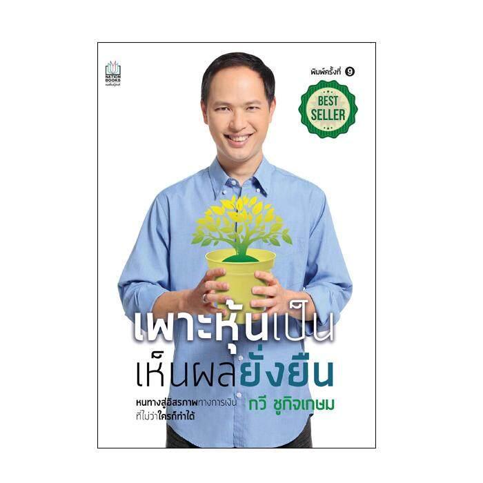 เพาะหุ้นเป็น เห็นผลยั่งยืน (best Seller) By Nation Books.