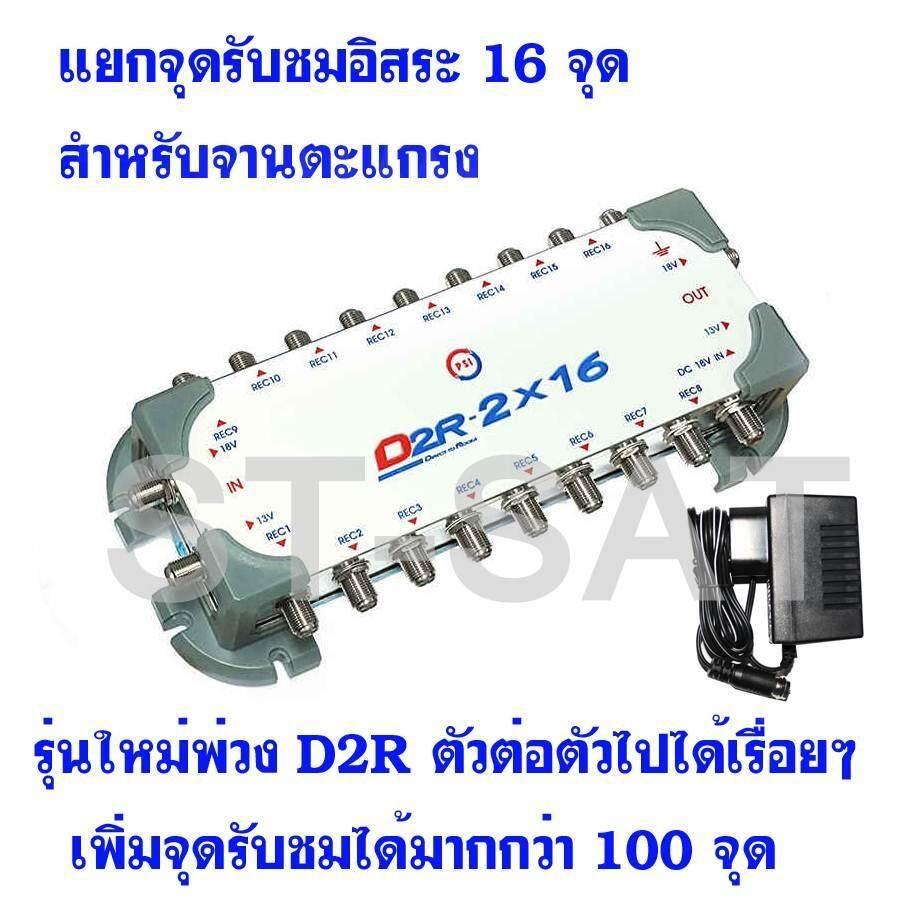 โปรโมชั่น Multi Switch 2X16 Psi D2R 2X16 แยก 2 16 จุดอิสระ พร้อม Adaptor จ่ายไฟเลี้ยง