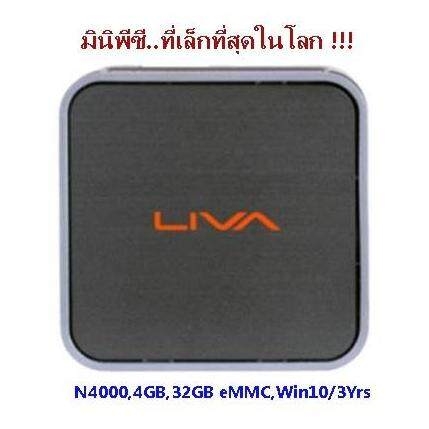 มินิพีซี Ecs Liva Q2 N4000/ 4gb Memory/ 32gb Emmc/ Win10 Home (มินิคอมฯ ที่เล็กที่สุดในโลก!!!).