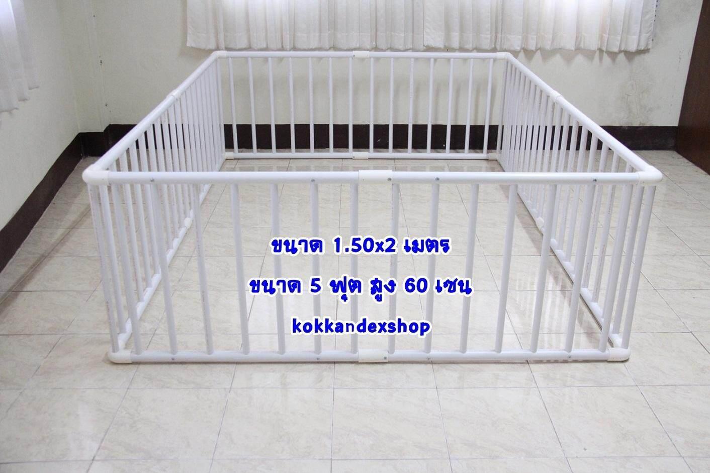 สุดยอดสินค้า!! ( ส่งฟรี Kerry )  คอกกั้นเด็ก 5 ฟุต สูง 60 เซน (150x200cm สูง 60cm)