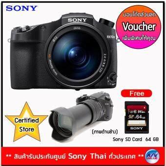 การส่งเสริม Sony Cyber-shot Pro รุ่น DSC-RX10M4 + Sony SD