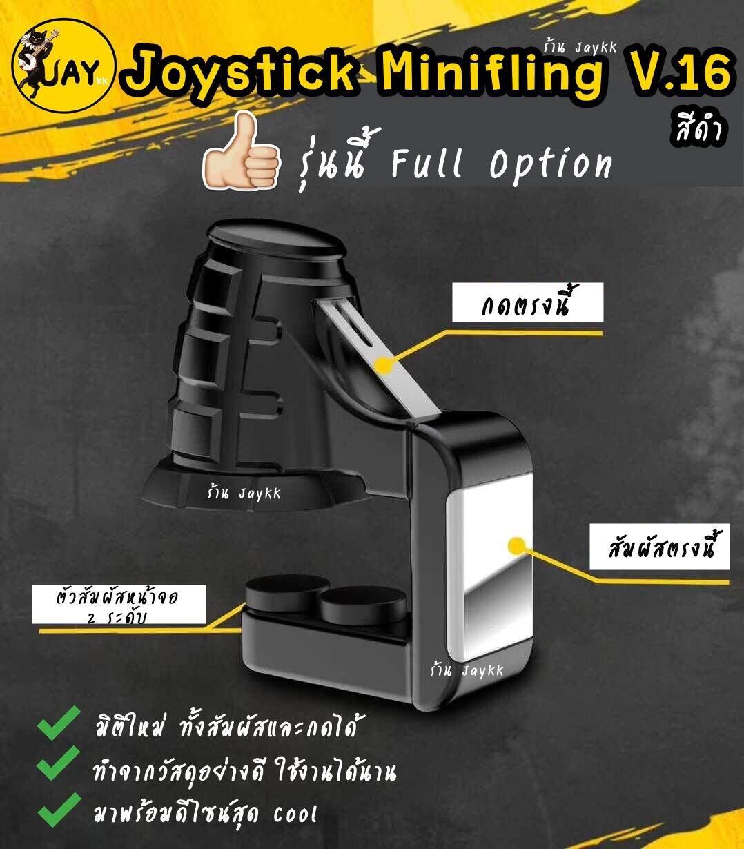 Joystick Mini Fling V.16 ลูกระเบิด 2ระบบ เตะ กด สัมผัส !!! Ros Pubg Free Fire ใช้ได้หมด (ได้เป็นคู่).