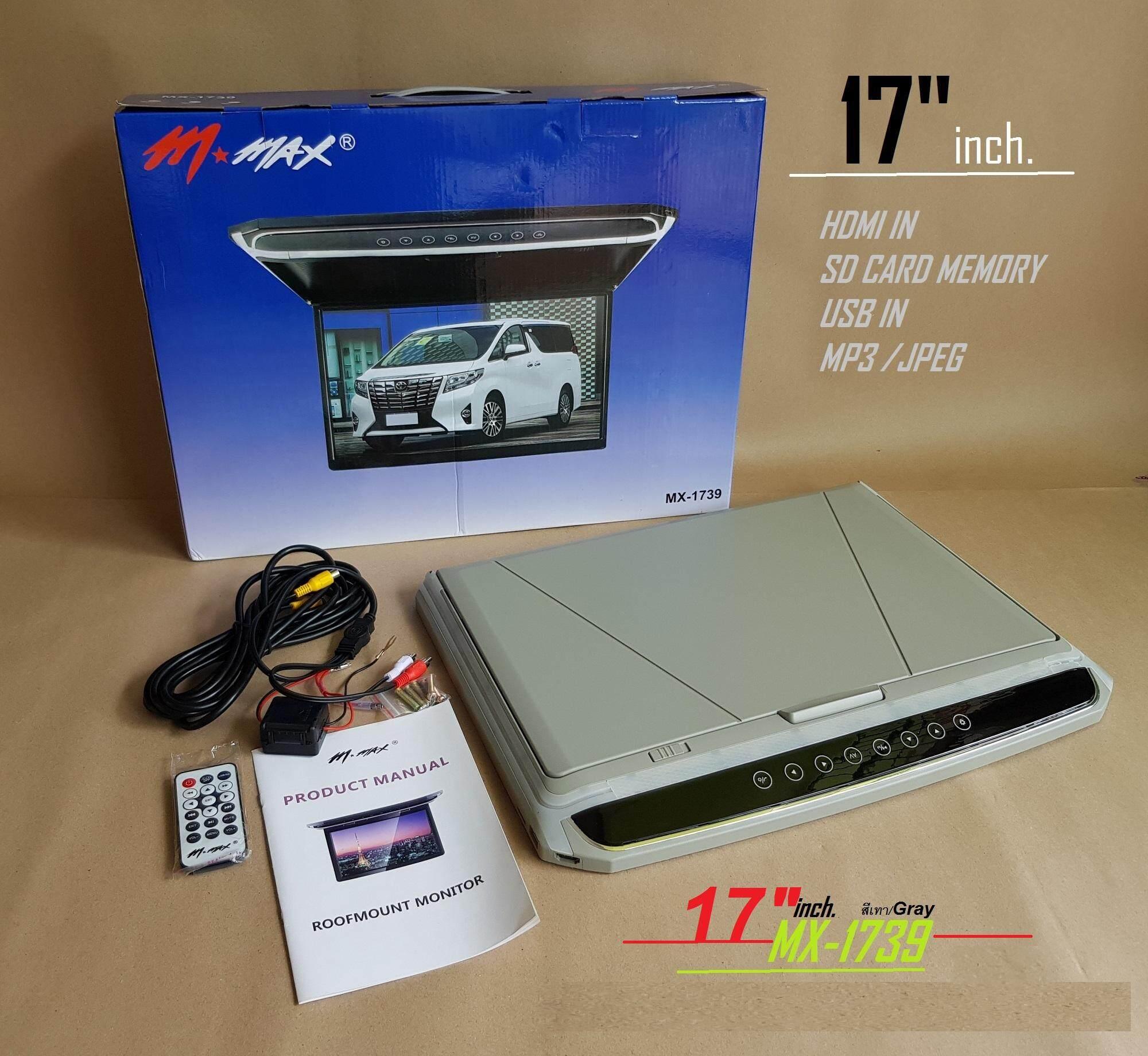 M-Max จอเพดานสำหรับรถยนต์ ขนาดจอ 17 นิ้ว(แบบบาง) ช่องต่อ Hdmi Input/led/hd/avinput/ ไฟเพดาน/ Tft และปุ่มสวิทช์ แบบนิ้วสัมผัส (สีเทา/gray).
