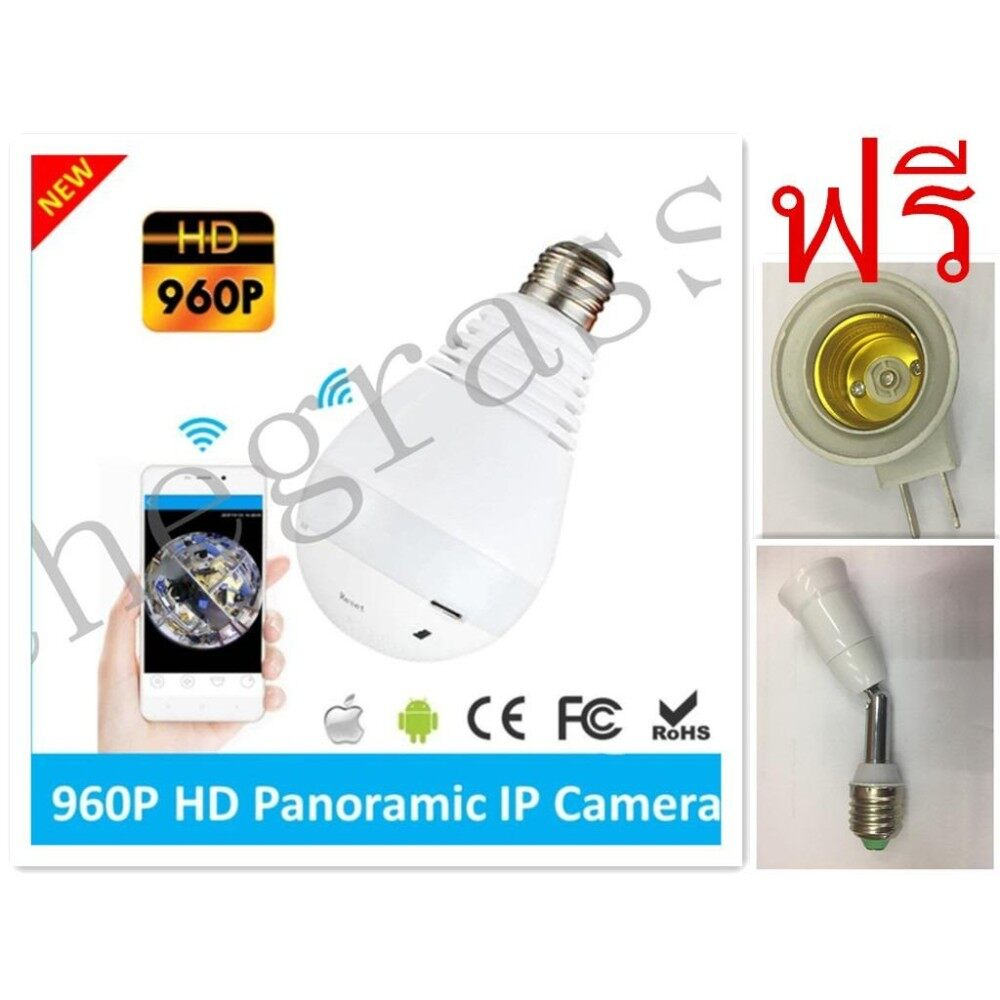 กล้องวงจรปิดรูปทรงหลอดไฟ บันทึกภาพ 360 960P 360 degree Full View Mini CCTV Camera 1.3MP Home Security WiFi