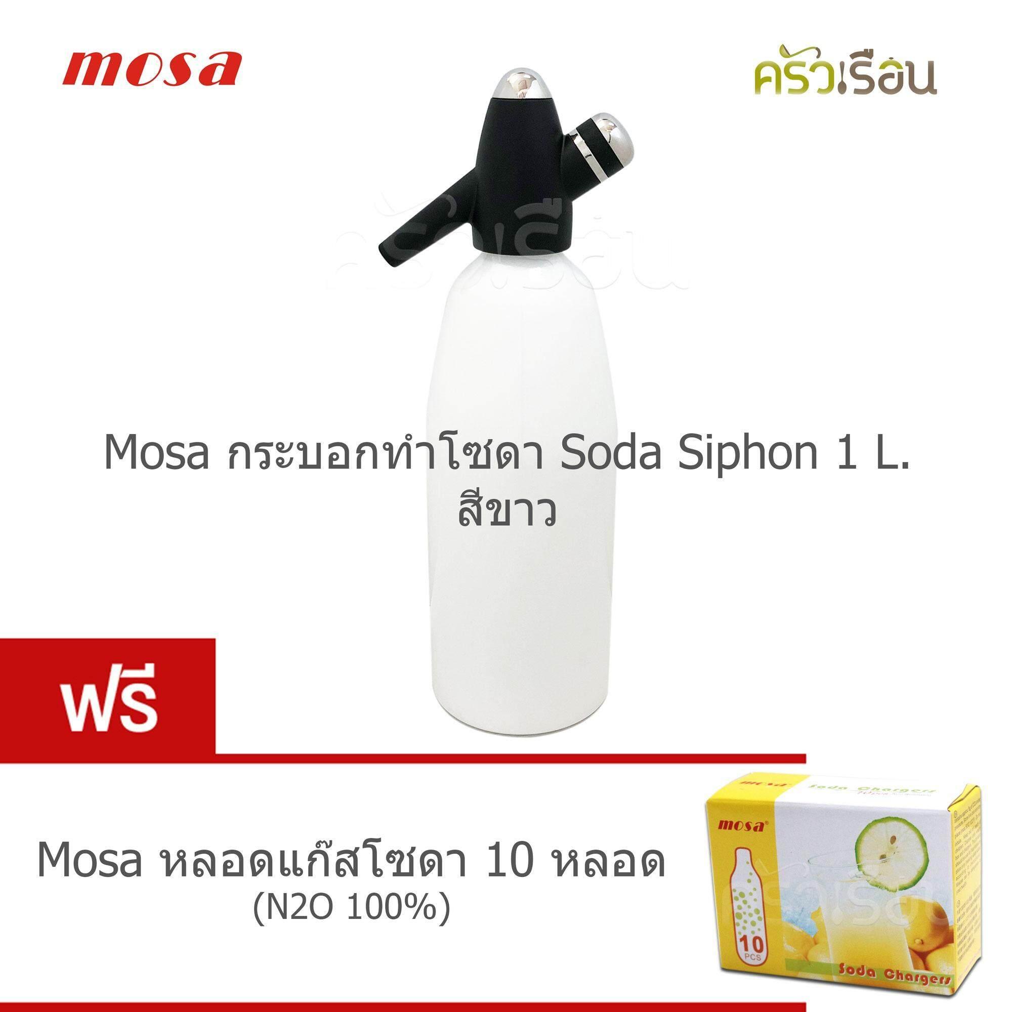 Mosa เครื่องทำโซดา - กระบอกทำโซดา Soda Siphon 1 ลิตร แถมแก๊สโซดา CO2 1 กล่อง (10 หลอด)