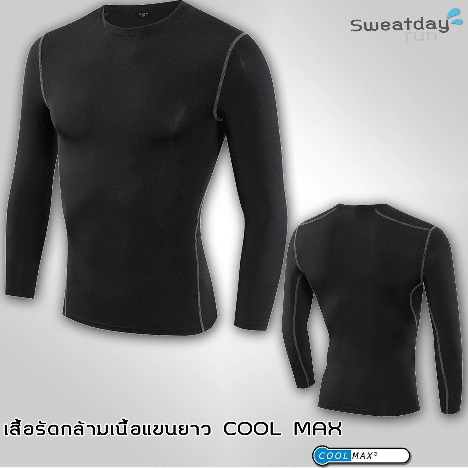 เสื้อ รัดกล้ามเนื้อ แขนยาว Coolmax By Sweatday.