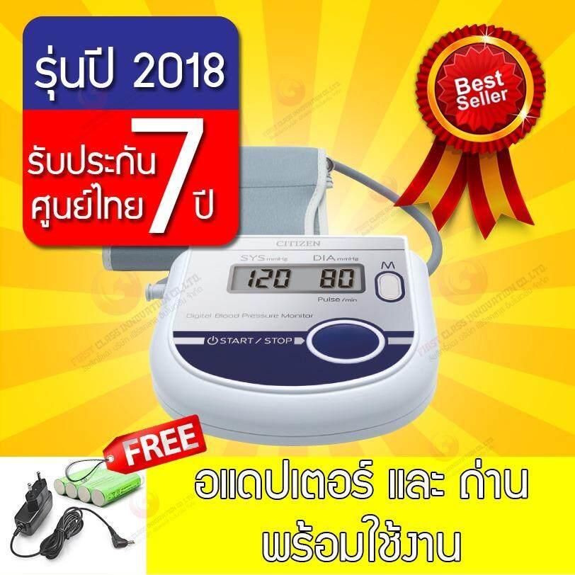 ราคา เครื่องวัดความดันโลหิตอัติโนมัติ Citizen รุ่น ปี 2018 รับประกันศูนย์ไทย 7 ปี แถมฟรี อแดปเตอร์ และถ่าน