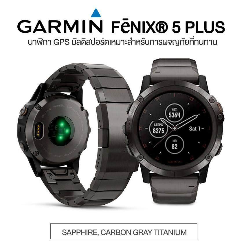 ยี่ห้อไหนดี  แพร่ Garmin Fenix 5 Plus Sapphire  การ์มิน ฟีนิกซ์ 5 พลัส