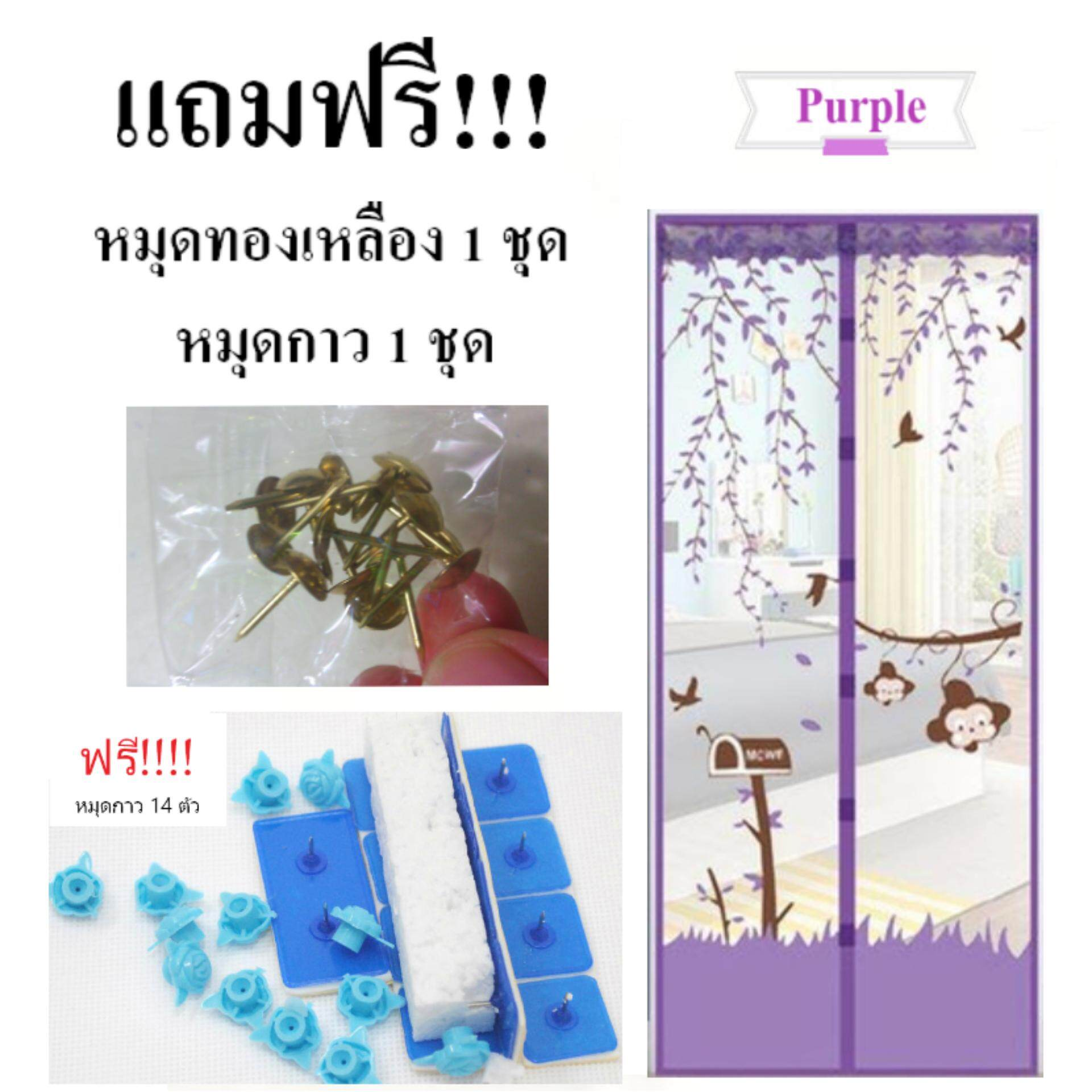 ซื้อ Happy Day ผ้าม่านกันยุง แถบแม่เหล็กลายลิงน้อย120X220 Cm No Brand ออนไลน์