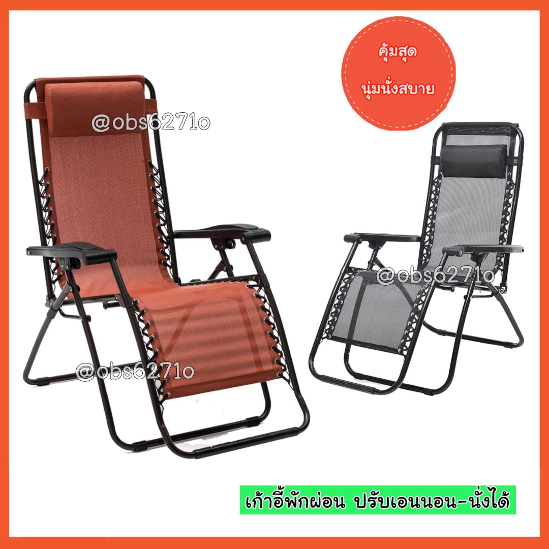 เก้าอี้พักผ่อน ปรับนอนได้ เก้าอี้ปรับเอนนอน เก้าอี้พับได้ นุ่มสบายหลัง By Mildbabytoys.