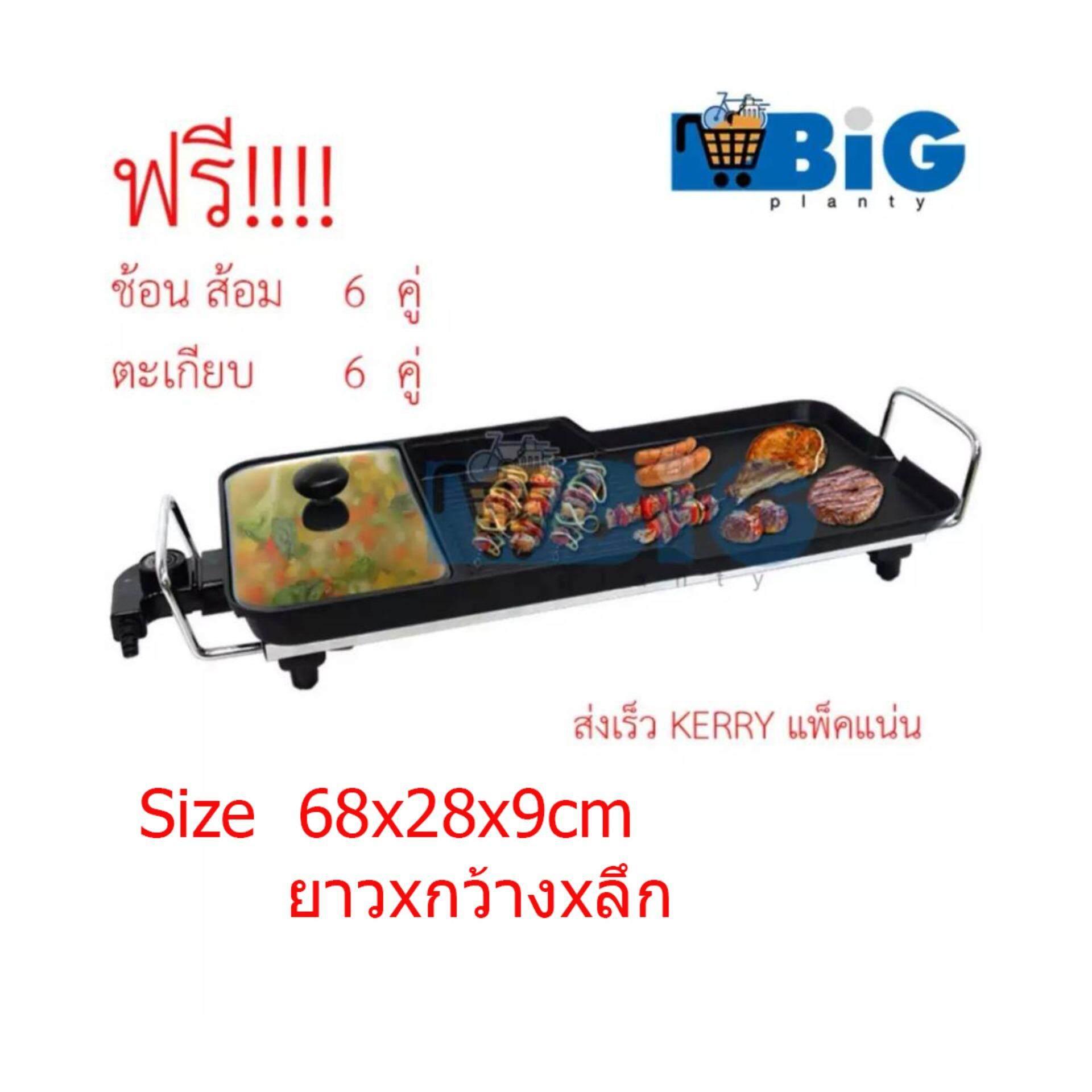 BigPlanty กะทะปิ้งย่าง เตาปิ้งย่าง ชาบู ไม่ติดกะทะ แบบขนาดยาวมีหม้อที่ขอบ NO.6550  แถมฟรี!!!! ช้อน ส้อม 6 คู่ ตะเกียบ 6 คู่