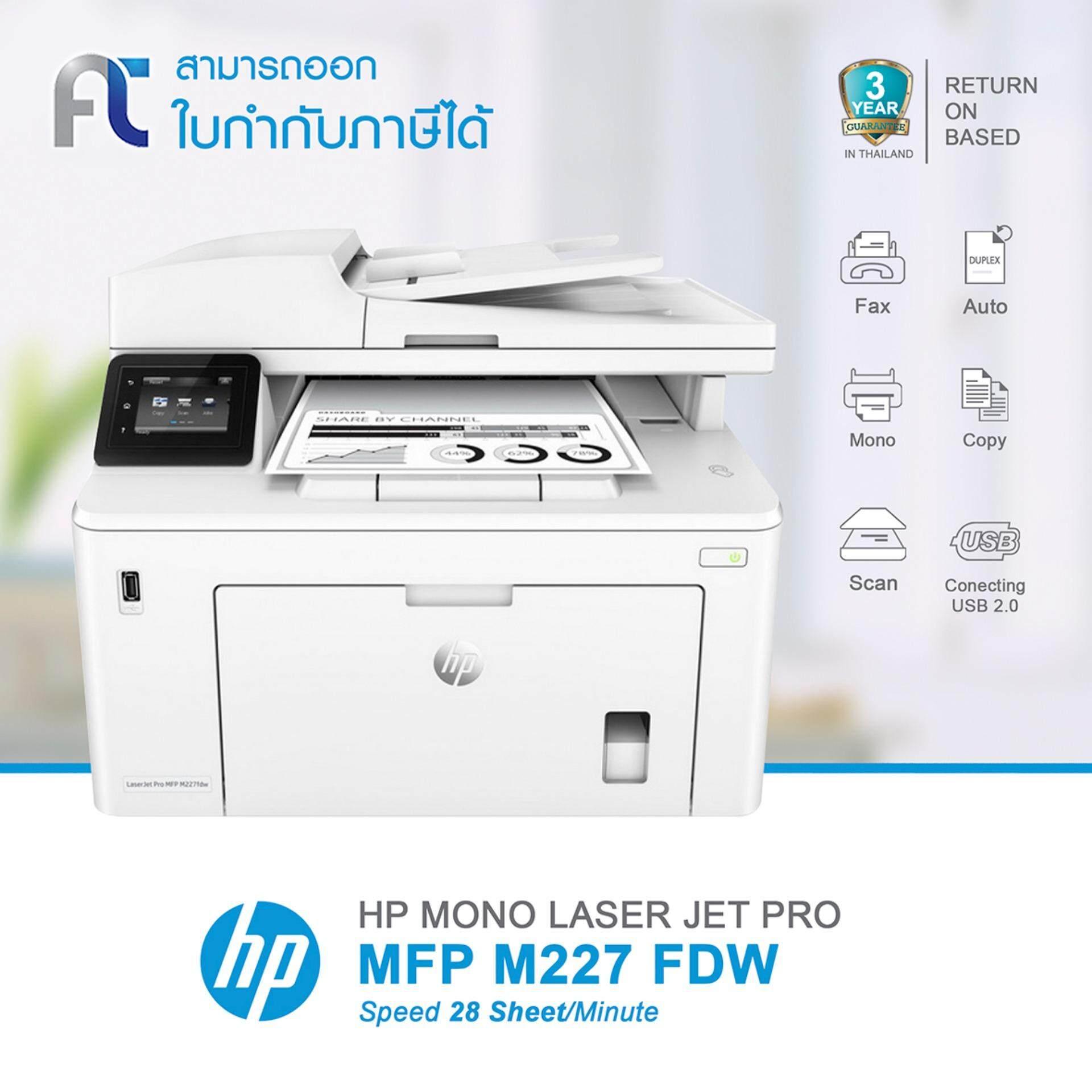 ขาย ซื้อ ออนไลน์ 3 Year Warranty Hp Laserjet Pro Mfp M227Fdw Print Copy Scan Fax Duplex