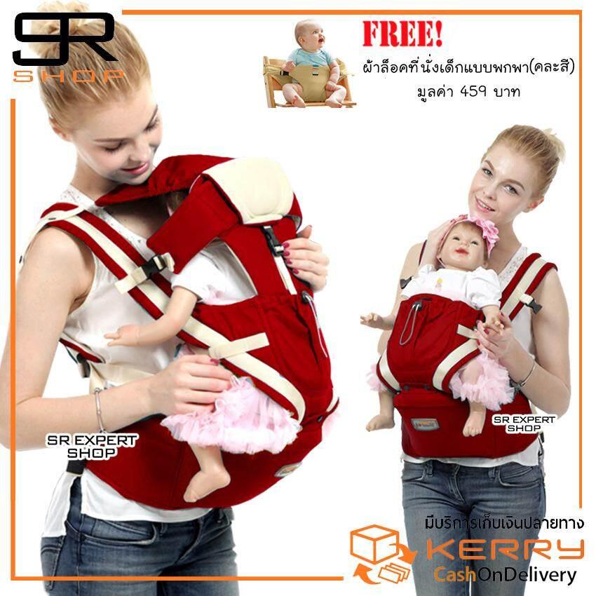 SR - SMART baby carrier & hipseat เป้อุ้มเด็กพร้อมอานนั่ง เป้อุ้มเด็ก เป้อุ้มลูกแบบสะพาย เป้อุ้มเด็กอเนกประสงค์ ฟรีผ้าล็อคที่นั่งเด็กแบบพกพาคละสี