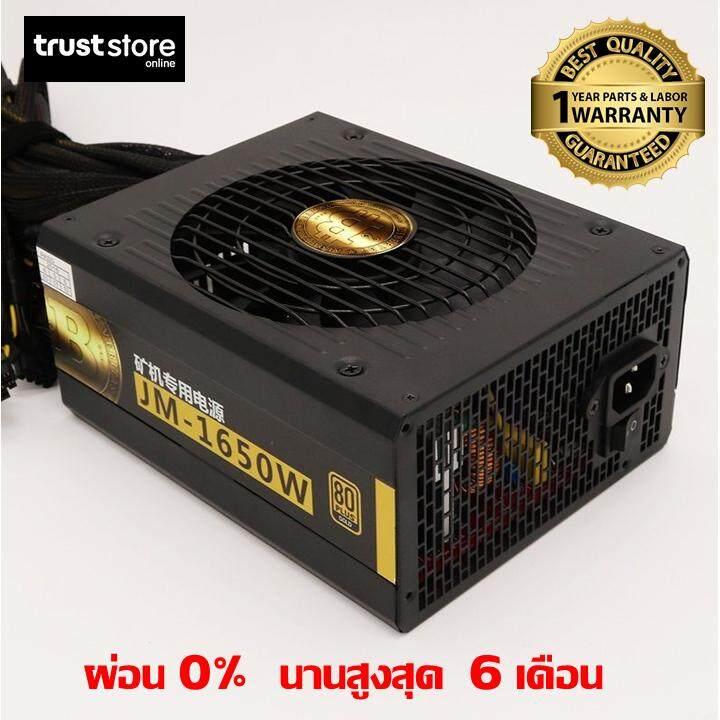 พาเวอร์ซัพพลาย 1650W สำหรับขุดบิทคอยน์ (GPU Mining Power Supply) ประกัน1ปี