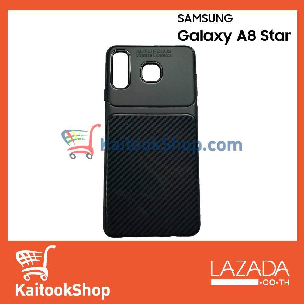 สุดยอดสินค้า!! เคส TPU คาร์บอน เคฟล่า Auto focus # Samsung Galaxy A8 Star {ส่งฟรี!! Kerry}