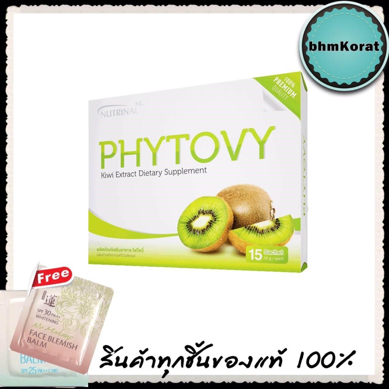 ราคา Phytovy Detox ดีท็อกล้างลำไส้ ไฟโตวี่ 15 ซอง 1 กล่อง เป็นต้นฉบับ