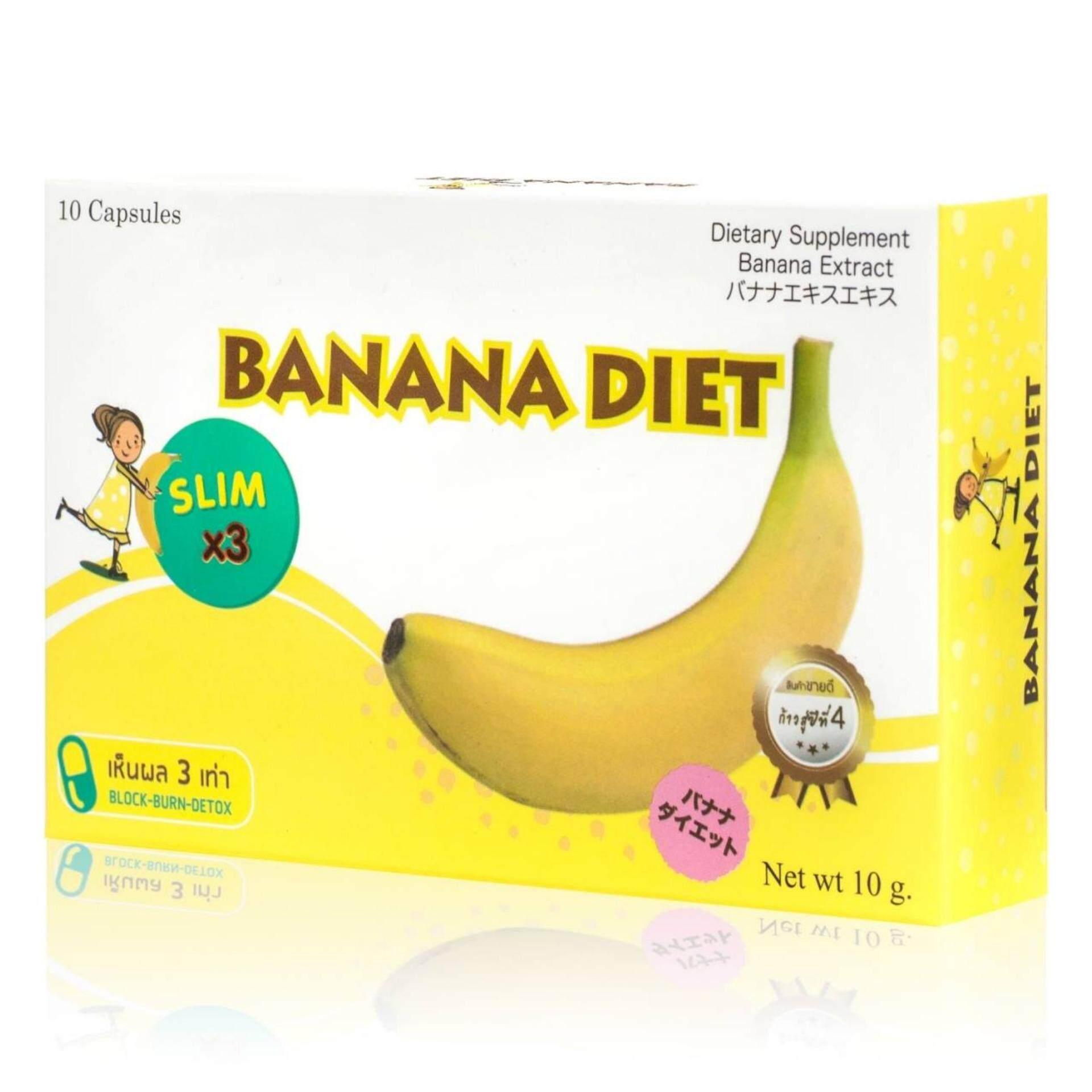 Banana Diet อาหารเสริมลดน้ำหนัก กล่อง 10 แคปซูล เป็นต้นฉบับ