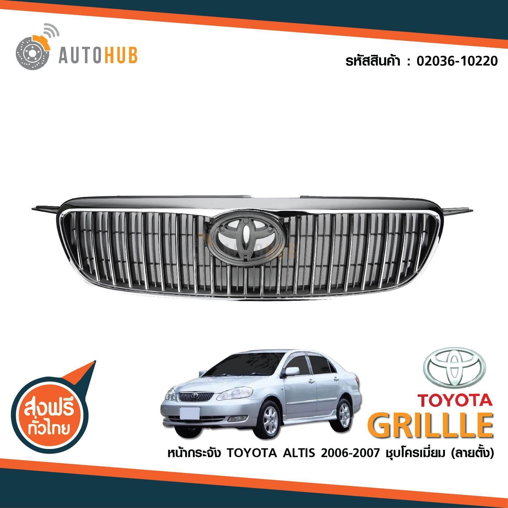 (กระจังหน้า) Toyota Altis ปี 2006-2007 ชุบ ลายตั้ง (02036-10220) By Autohub V.1.