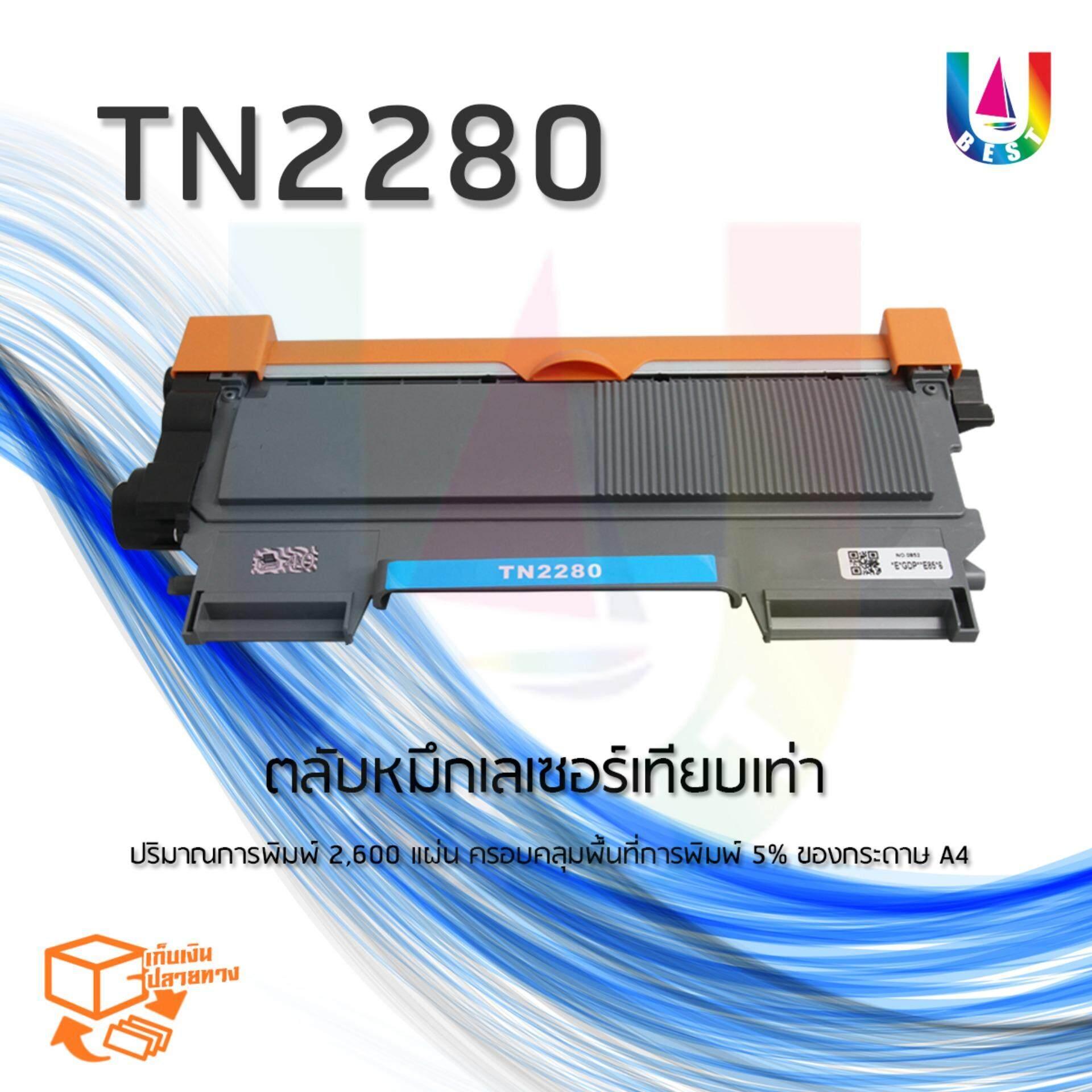 Brother-HL-2130/2240D/2242D/2250DN/2270DW,DCP-7055/4060D/7065DN, MFC-7240/7360N/7362/7460DN/ 7470D/7860DW ใช้ตลับหมึกเลเซอร์เทียบเท่ารุ่น 2280/TN-2280/TN2280 TooZuzu