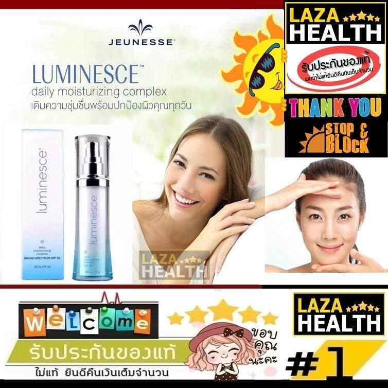 ลดสุดๆ ( แท้ชัวร์ 100% ส่งฟรี kerry  ) Jeunesse Luminesce Daily Moisturizing Complex 1 ขวด +++ สินค้าของแท้รุ่นใหม่สีฟ้า !!!