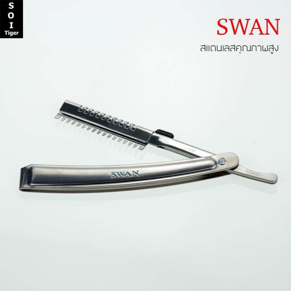 ซื้อ Swan มีดโกน มีดโกนหนวดแบบพับ มีดโกนหนวดสแตนเลสที่โกนหนวด ใบมีดโกน Silver Stainless Steel Hair Shaving Razor Blades Knife Swan