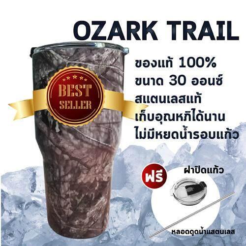 ราคา แก้ว Ozark Trail แก้วน้ำเก็บอุณหภูมิ ขนาด 30 Oz เป็นต้นฉบับ Ozark Trail