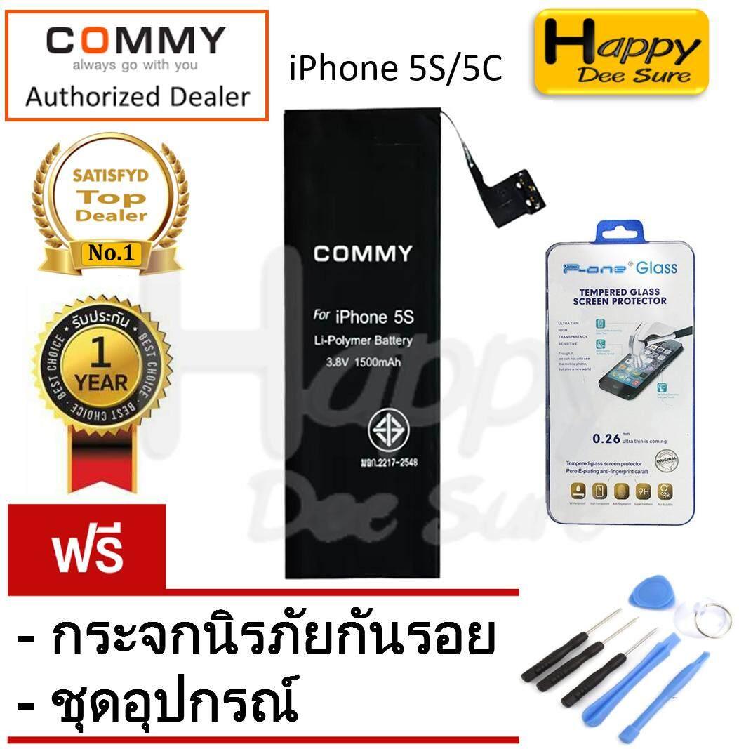 Commy แบตเตอรี่ Iphone 5s/5c แท้ประกันศูนย์commy ฟรี กระจกนิรภัยกันรอย ตรงรุ่น + ชุดเครื่องมือเปลี่ยนแบต.
