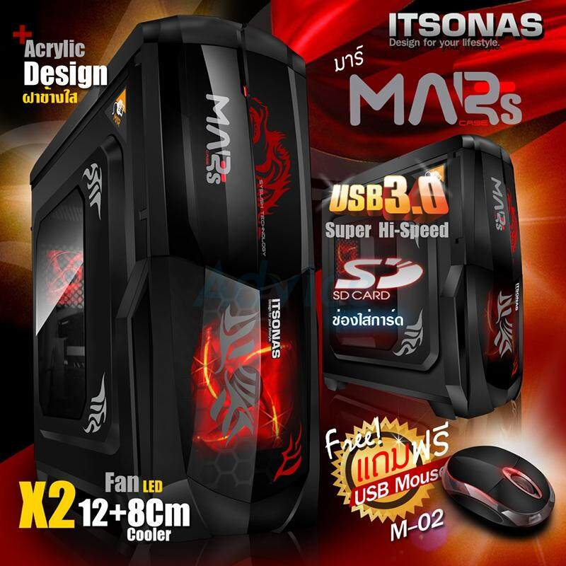 Atx Case (np) Itsonas Mars (black-Red) By Mtc Shop.